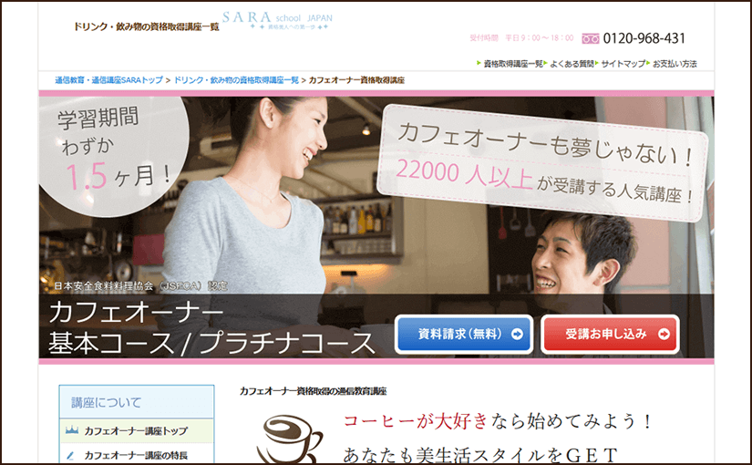 SARAスクールジャパンのカフェオーナー資格基本・プラチナコース